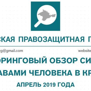 Мониторинговый обзор за апрель 2019 года