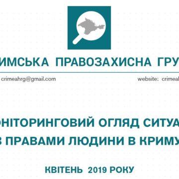 Моніторинговий огляд ситуації з правами людини у Криму за квітень 2019