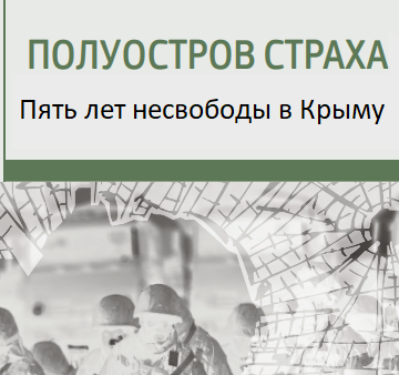 Book on human rights violations for five years of occupation to be presented in Kyiv on May 24th