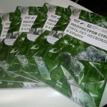 Правозахисники презентували книгу про порушення прав людини в окупованому Криму