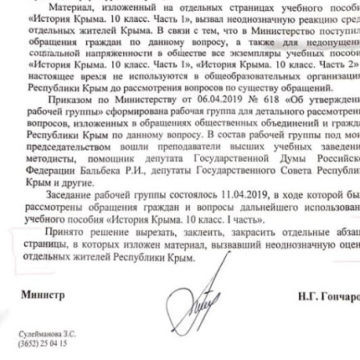 У підручнику, що розпалює ненависть до кримських татар, будуть зафарбовувати деякі абзаци