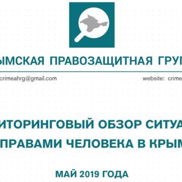 Мониторинговый обзор за май 2019 года