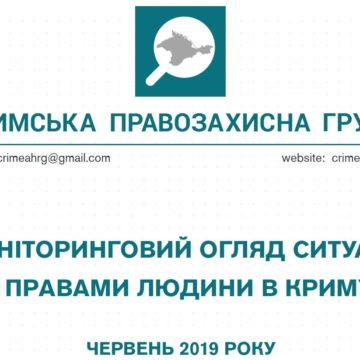 Моніторинговий огляд ситуації з правами людини у Криму за червень 2019