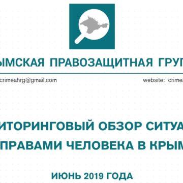 Мониторинговый обзор за июнь 2019 года