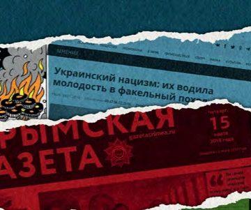 У Криму штрафують за зловживання свободою масової інформації, але дозволяють використовують мову ворожнечі