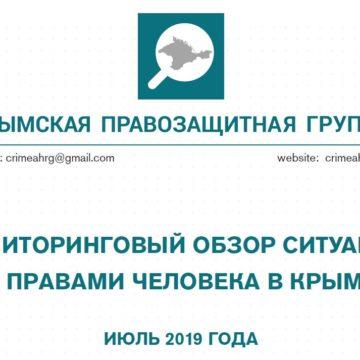 Мониторинговый обзор за июль 2019 года