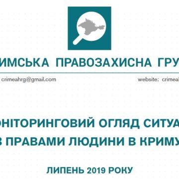 Моніторинговий огляд ситуації з правами людини у Криму за липень 2019