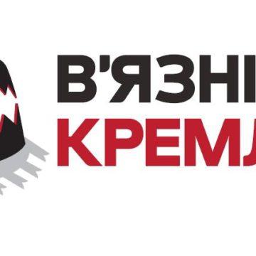 У 10 містах України пройде тур на підтримку в'язнів Кремля