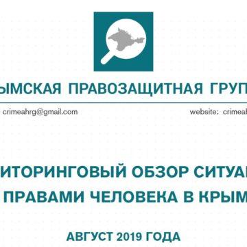 Мониторинговый обзор за август 2019 года