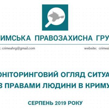Моніторинговий огляд ситуації з правами людини у Криму за серпень 2019