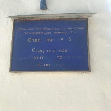 Фигуранту «дела крымских мусульман» Яникову не оказывают медпомощь, — адвокат