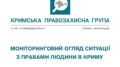 Моніторинговий огляд ситуації з правами людини у Криму за вересень 2019
