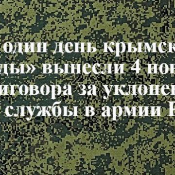 За один день крымские «суды» вынесли 4 новых приговора за уклонение от службы в армии РФ