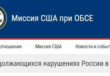 Миссия США при ОБСЕ обеспокоена ограничением медийной среды в Крыму