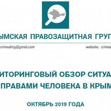 Мониторинговый обзор за октябрь 2019 года
