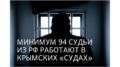 Минимум 94 судьи из РФ работают в крымских «судах»