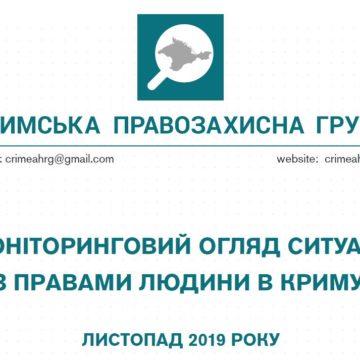 Моніторинговий огляд ситуації з правами людини у Криму за листопад 2019