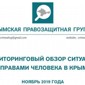 Мониторинговый обзор за ноябрь 2019 года