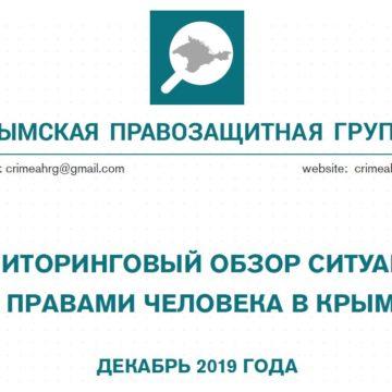 Мониторинговый обзор за декабрь 2019 года