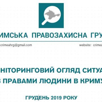 Моніторинговий огляд ситуації з правами людини у Криму за грудень 2019