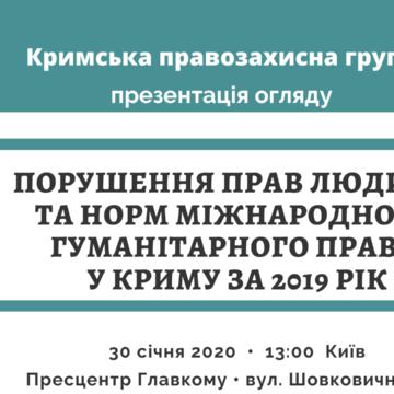 Правозахисники презентують огляд порушень прав людини у Криму за 2019 рік