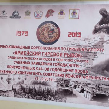 Sports Competitions for Children in Yalta Coincided with Anniversary of Soviet Troops Ground Invasion in Afghanistan