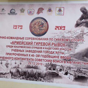 Спортивні змагання для дітей в Ялті приурочили до річниці введення радянських військ до Афганістану