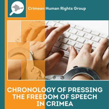 Хронология притеснения свободы слова в Крыму