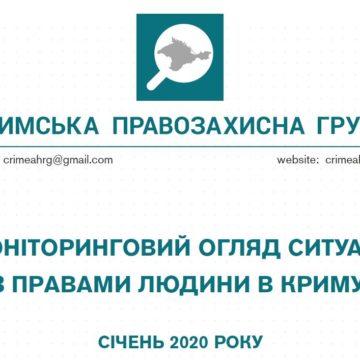 Моніторинговий огляд ситуації з правами людини у Криму за січень 2020