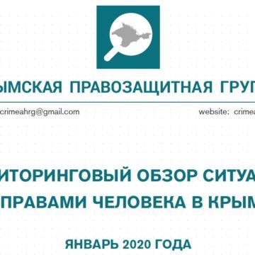 Мониторинговый обзор за январь 2020 года
