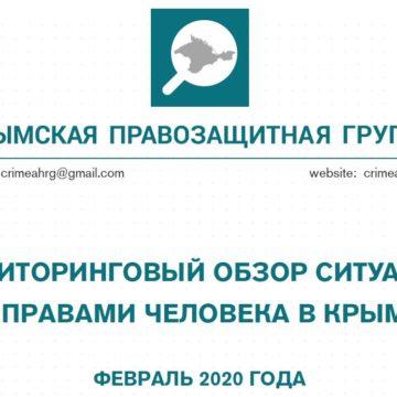 Мониторинговый обзор за февраль 2020 года