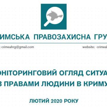Моніторинговий огляд ситуації з правами людини у Криму за лютий 2020