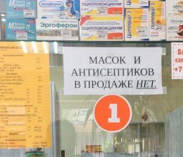 В крымских аптекахнедостатокмасок, антисептикови парацетамола