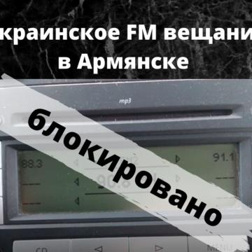 В Армянске полностью заглушили вещание украинских FM станций