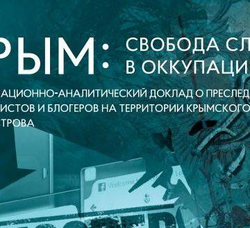Доклад о ситуации со свободой слова в Крыму за все годы оккупации