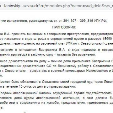 За месяц в Крыму открыли 8 новых уголовных дел за уклонение от призыва в армию РФ