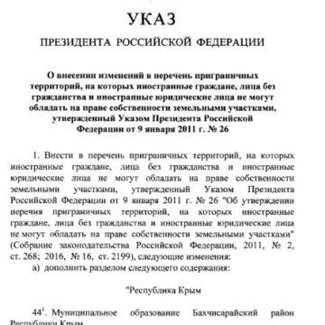 У крымчан, отказавшихся от российского гражданства, могут отобрать земельные участки