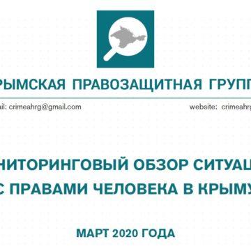 Мониторинговый обзор за март 2020 года