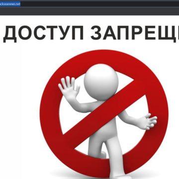 В Крыму10провайдеров полностью блокируют 25 сайтов