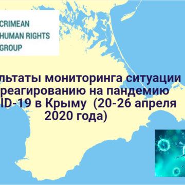 Результаты мониторинга ситуации по реагированию на пандемию COVID-19 в Крыму (20-26 апреля 2020 года)