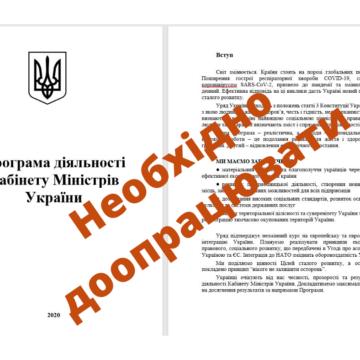 Правозахисники рекомендують повернути на доопрацювання проєкт Програми діяльності Кабміну України