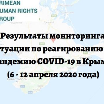 Findings of monitoring the COVID-19 pandemic response in Crimea  (April 06 – 12, 2020)