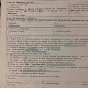 Ощадбанк у заяві про відкриття рахунку зазначав у графі «громадянство»  «Вільна економічна зона Крим»