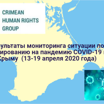 Findings of monitoring the COVID-19 pandemic response in Crimea (April 13 – 19, 2020)
