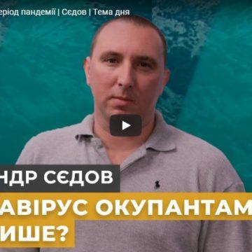 Ситуация с эпидемией коронавируса позволяет «властям» в Крыму использовать репрессивный механизм в полной мере, — Седов