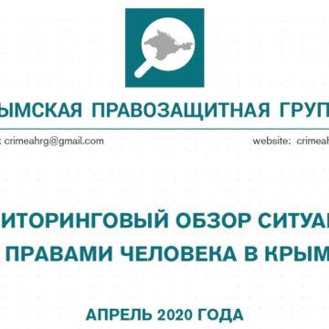 Мониторинговый обзор за апрель 2020 года