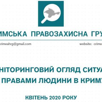 Моніторинговий огляд ситуації з правами людини у Криму за квітень 2020