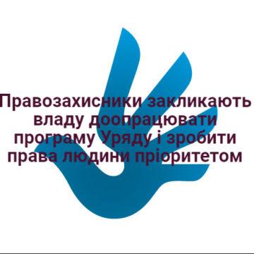 Правозахисники закликають владу доопрацювати програму Уряду і зробити права людини пріоритетом