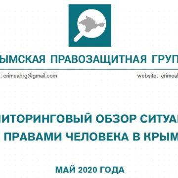 Мониторинговый обзор за май 2020 года