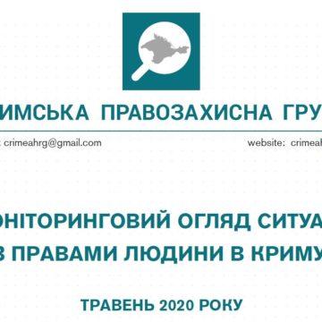 Моніторинговий огляд ситуації з правами людини у Криму за травень 2020
